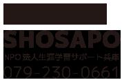 SHOSAPO NPO法人生涯学習サポート兵庫 079-230-0661
