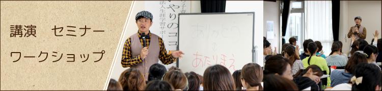 講演・セミナー・ワークショップ